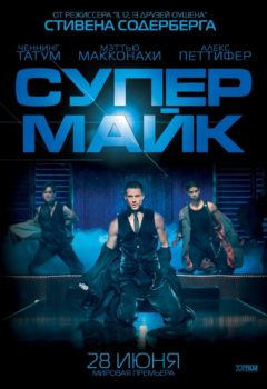 Супер Майк (Magic Mike), 2012