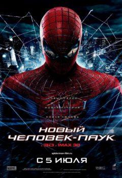 Постер к фильму – Новый Человек-паук (The Amazing Spider-Man), 2012