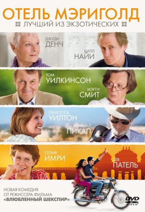 Отель «Мэриголд»: Лучший из экзотических (The Best Exotic Marigold Hotel), 2011