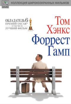 Постер к фильму – Форест Гамп (Forrest Gump), 1994
