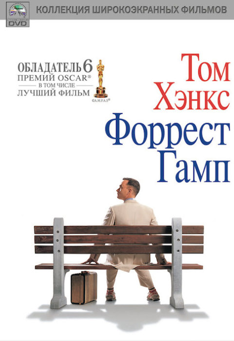 Форест Гамп (Forrest Gump), 1994
