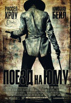 Постер к фильму – Поезд на Юму (3:10 to Yuma), 2007