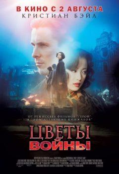 Постер к фильму – Цветы войны (Jin líng shí san chai), 2011