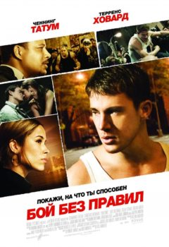 Бой без правил (Fighting), 2009