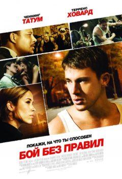 Постер к фильму – Бой без правил (Fighting), 2009