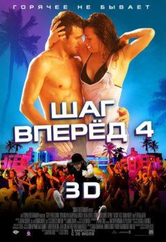 Постер к фильму – Шаг вперёд 4 (Step Up Revolution), 2012