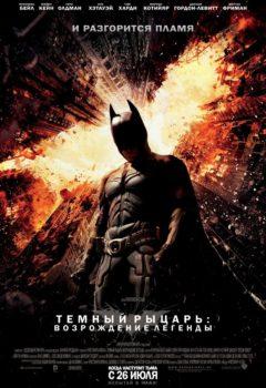 Постер к фильму – Темный рыцарь: Возрождение легенды (The Dark Knight Rises), 2012