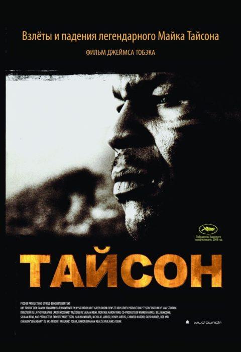 Тайсон (Tyson), 2008