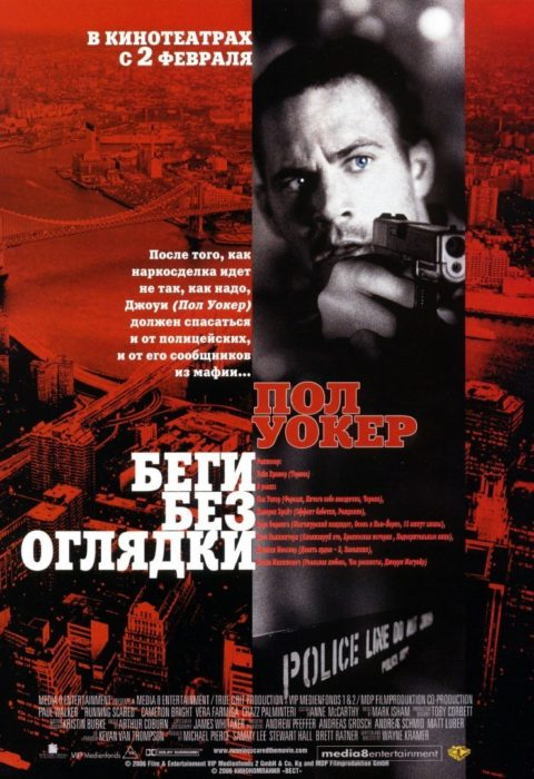 Беги без оглядки (Running Scared), 2006