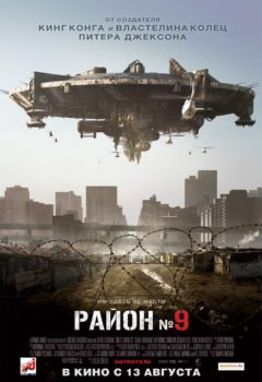 Район №9 (District 9), 2009