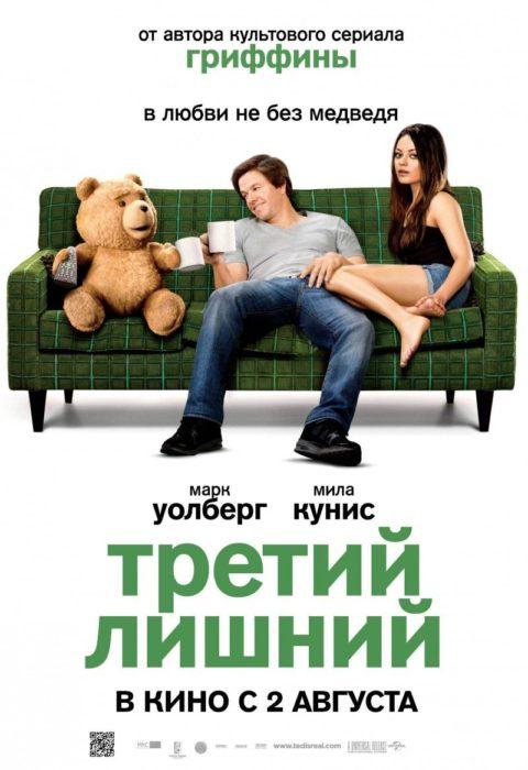 Третий лишний (Ted), 2012