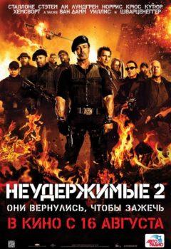 Неудержимые 2 (The Expendables 2), 2012