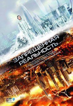 Постер к фильму – Запрещенная реальность, 2009