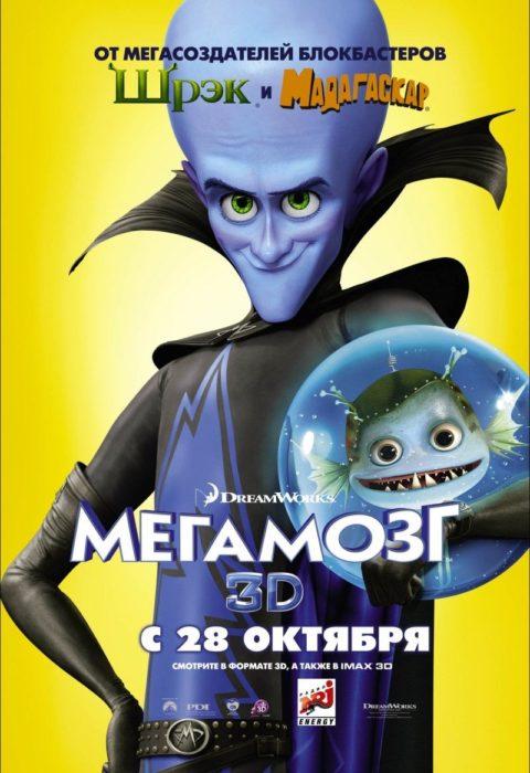 Мегамозг (Megamind), 2010