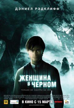 Постер к фильму – Женщина в черном (The Woman in Black), 2012