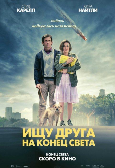 Ищу друга на конец света (Seeking a Friend for the End of the World), 2012