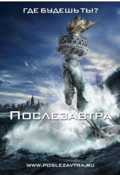 Постер к фильму – Послезавтра (The Day After Tomorrow), 2004