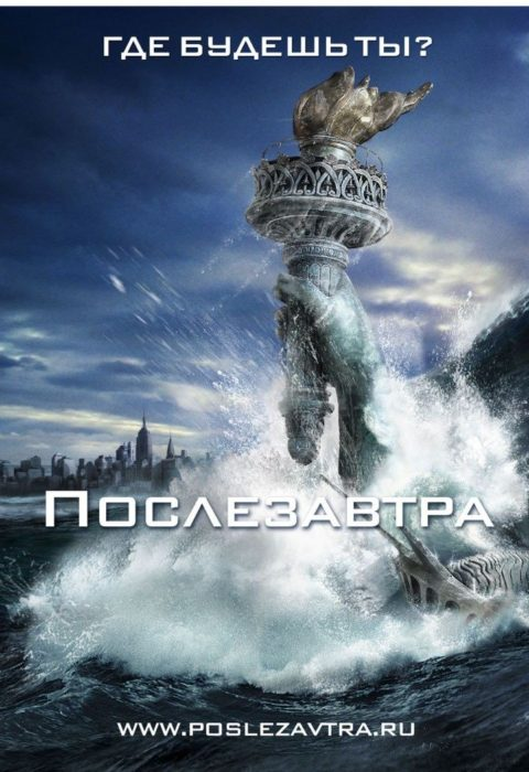 Послезавтра (The Day After Tomorrow), 2004