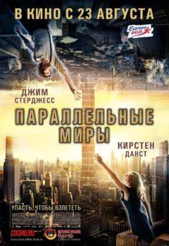 Постер к фильму – Параллельные миры (Upside Down), 2012