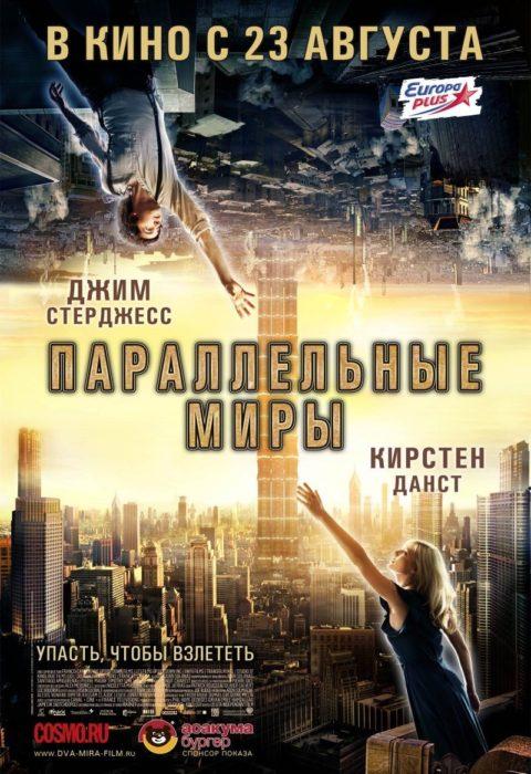 Параллельные миры (Upside Down), 2012