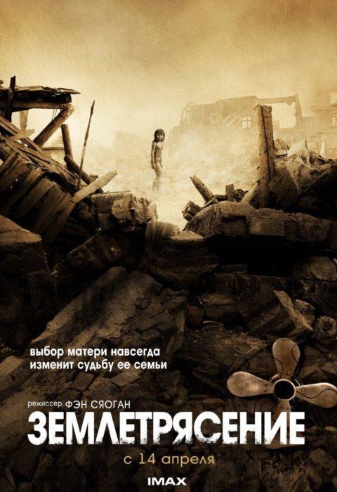 Землетрясение (Tangshan da dizhen / Aftershock), 2010