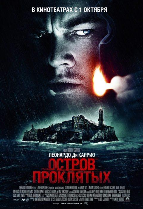 Остров проклятых (Shutter Island), 2009