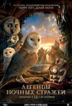 Постер к фильму – Легенды ночных стражей (Legend of the Guardians: The Owls of Ga'Hoole), 2010