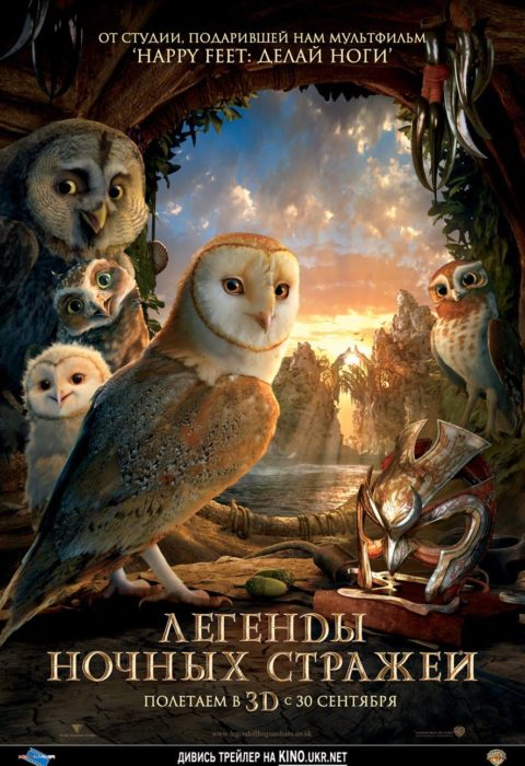 Легенды ночных стражей (Legend of the Guardians: The Owls of Ga'Hoole), 2010