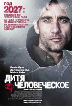 Постер к фильму – Дитя человеческое (Children of Men), 2006