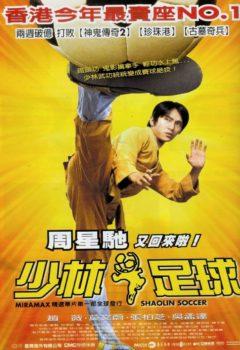 Постер к фильму – Убойный футбол (Siu lam juk kau), 2001