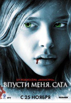 Впусти меня. Сага (Let Me In), 2010