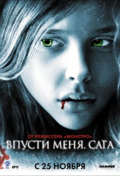 Постер к фильму – Впусти меня. Сага (Let Me In), 2010