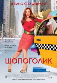 Постер к фильму – Шопоголик (Confessions of a Shopaholic), 2009