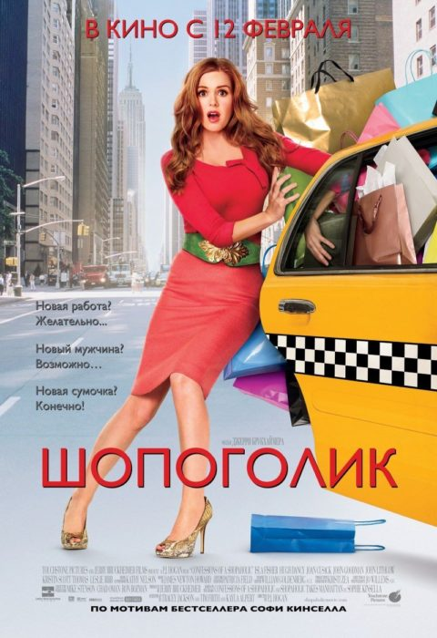 Шопоголик (Confessions of a Shopaholic), 2009