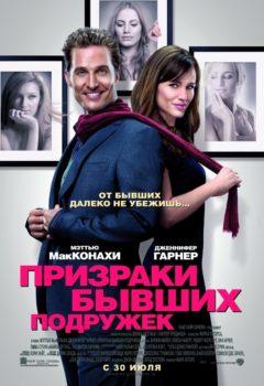Постер к фильму – Призраки бывших подружек (Ghosts of Girlfriends Past), 2009