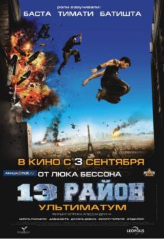 13-й район: Ультиматум (Banlieue 13 Ultimatum), 2009