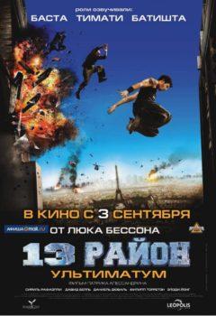 13-й район: Ультиматум (Banlieue 13 Ultimatum), 2009