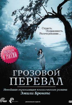 Постер к фильму – Грозовой перевал (Wuthering Heights), 2009