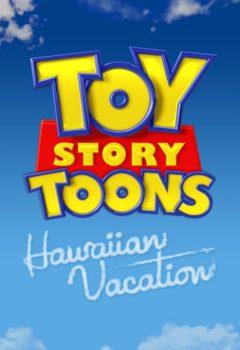 Постер к фильму – Гавайские каникулы (Hawaiian Vacation), 2011
