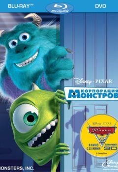 Корпорация монстров (Monsters, Inc.), 2001