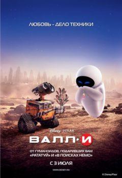 ВАЛЛ-И (WALL-E), 2008