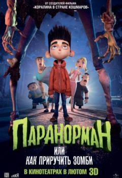 Постер к фильму – Паранорман, или Как приручить зомби (ParaNorman), 2012