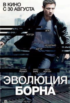 Постер к фильму – Эволюция Борна (The Bourne Legacy), 2012