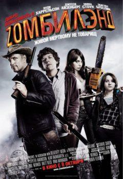 Постер к фильму – Добро пожаловать в Zомбилэнд (Zombieland), 2009