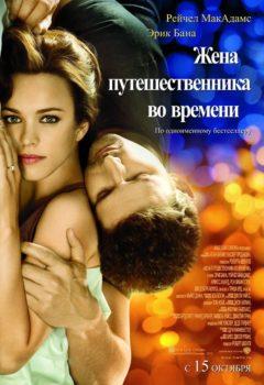 Постер к фильму – Жена путешественника во времени (The Time Traveler's Wife), 2009