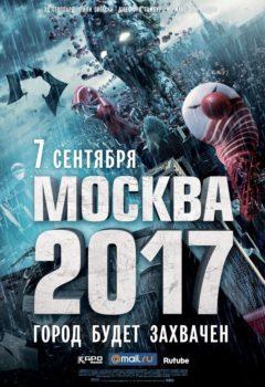 Москва 2017 (Branded), 2012