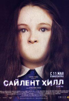 Сайлент Хилл (Silent Hill), 2006