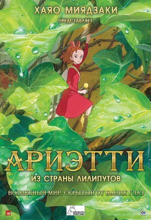 Ариэтти из страны лилипутов (Kari-gurashi no Arietti), 2010