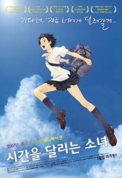 Девочка, покорившая время (Toki o kakeru shôjo / The Girl Who Leapt Through Time), 2006