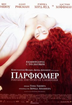 Парфюмер: История одного убийцы (Perfume: The Story of a Murderer), 2006